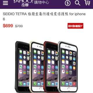 iPhone6 Plus 5.5吋 金屬框 邊框 金屬 手機殼 防摔 防震 超防摔