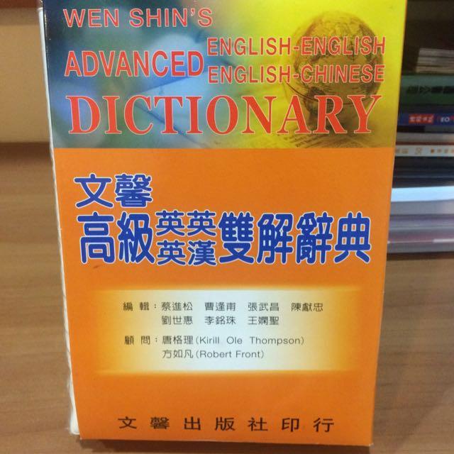 《英漢字典》