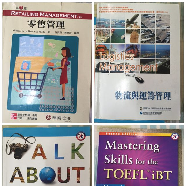 零售管理、觀光英文、物流管理、托福 書