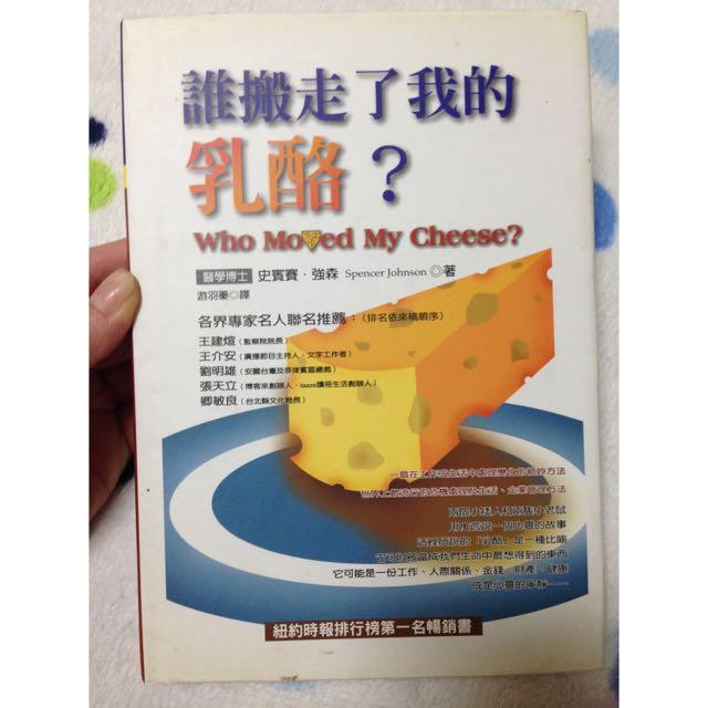 誰搬走了我的乳酪? 暢銷書 好書推薦