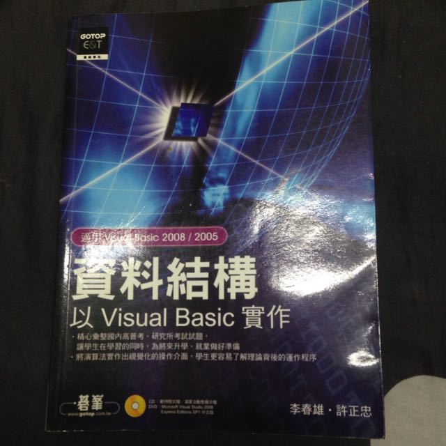 資料結構 VISUAL BASIC  2008 / 2005