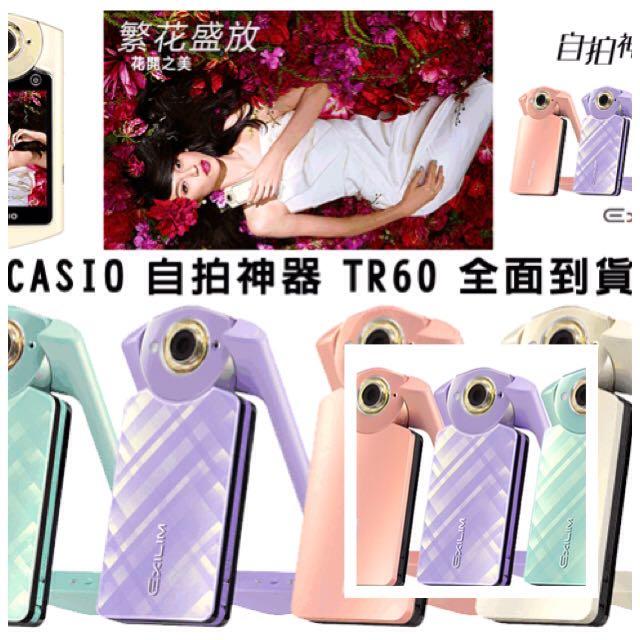 Casio 自拍神器 TR-60 全新 公司貨 贈32G 及全配