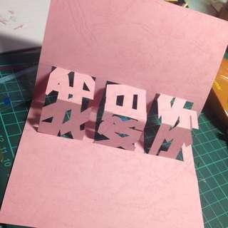 手工立體卡片