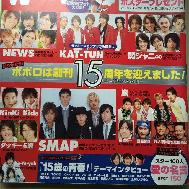 日本傑尼斯偶像雜誌3本