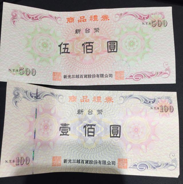 新光三越商品禮券500+100