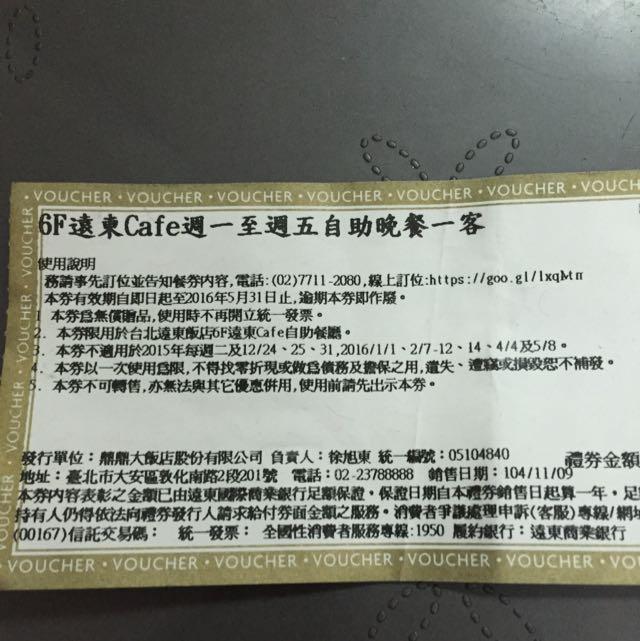 遠東cafe(6F)週一至週五自助晚餐一客