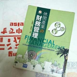 休閒產業的財務管理 #我有課本要賣