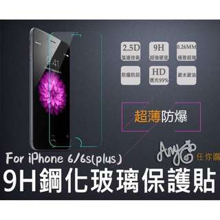 鋼化玻璃 貼 膜 9H硬度 2.5D 厚度僅0.26mm 透明無感超薄防爆玻璃 非 滿版 iPhone 5 5s SE 6 6+ 6s 6 plus