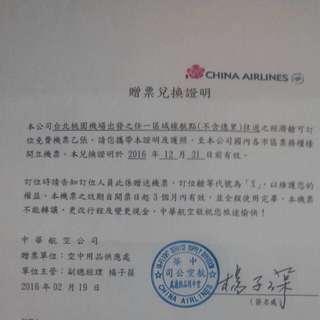 2張華航直達來回亞洲區機票(不含德里)