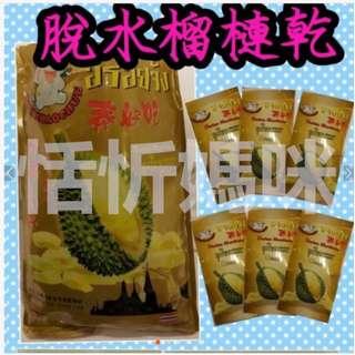 【恬忻媽咪】泰國正品代購 泰國 泰好吃 水果大王 金枕頭 榴槤乾(1小包下標)