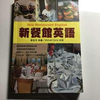 新餐館英語 二手 工具書