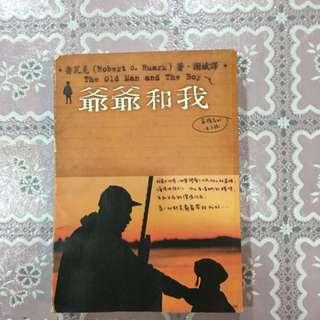 爺爺和我 二手書