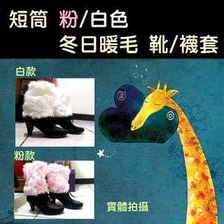 時尚百搭 短中筒(20cm) 粉/白色 冬日暖毛靴套 鞋套 襪套 寒冷天氣必備單品 ★9.5成新