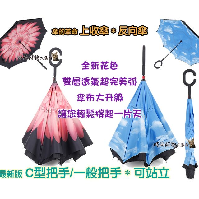 2016 花布系列 浪漫花朵 藍天白雲 上收傘 反向傘 創意傘 傘的革命 直立式雨傘 長柄傘 上收式雨傘 非 神美傘