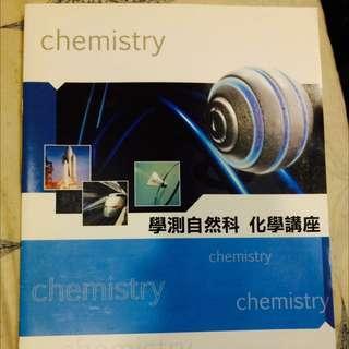 學測 化學