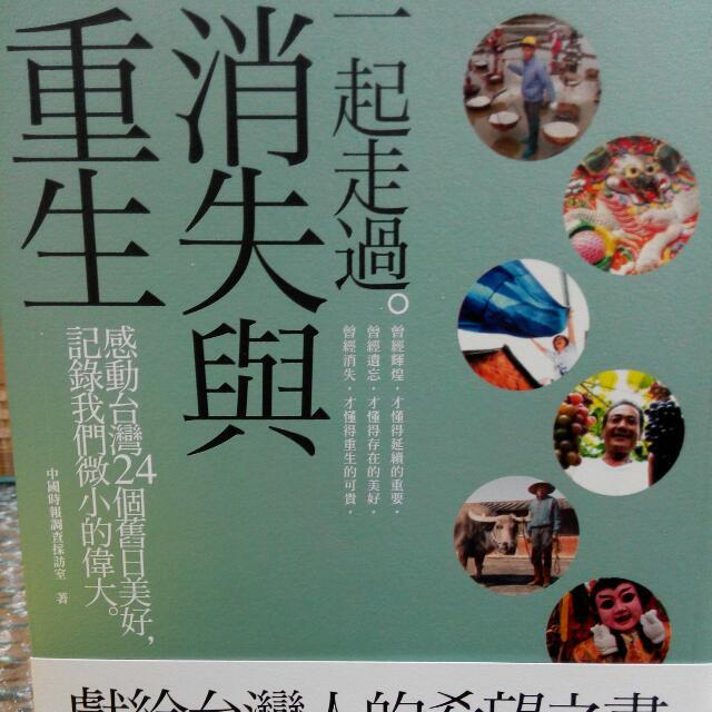 《一起走過。消失與重生:感動台灣24個舊日美好,記錄我們微小的偉大》