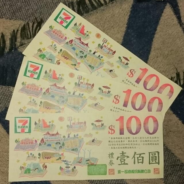 7-11禮卷 100元 三張
