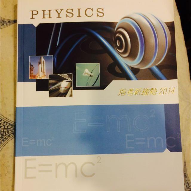 物理 指考新趨勢
