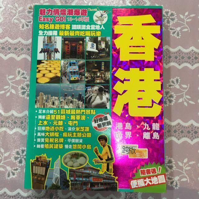 魅力情懷潮爆遊 Easy Go! 香港 (含運價)