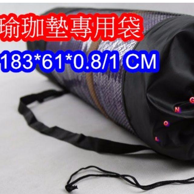 (LONG HAIR)瑜珈墊專用袋 183*61*1 CM 賣場另售瑜珈墊