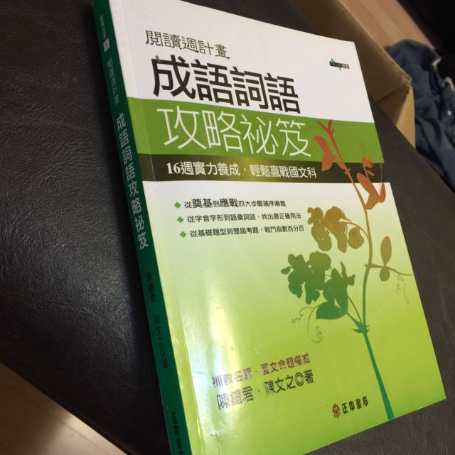 成語詞語攻略祕笈16週實力養成(內頁乾淨)
