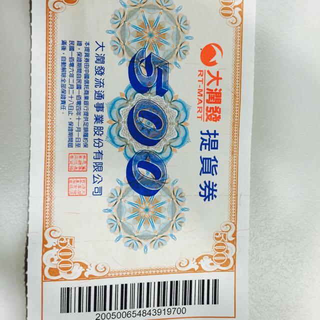 大潤發500元禮卷
