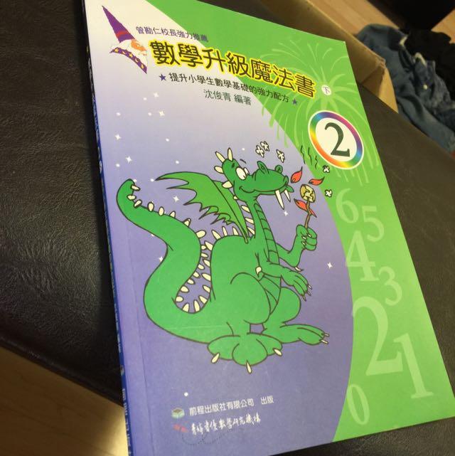 小二下數學升級魔法書