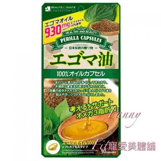 日本代購 日本樂天銷售第一名的紫蘇油膠囊💊