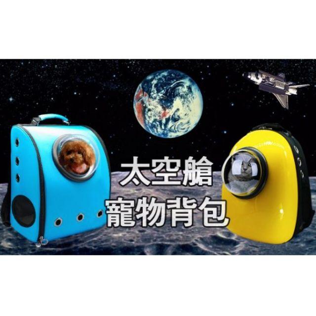 【免運】寵物 太空背包 貓咪提籠 狗背包 貓咪太空艙 外出後背包 寵物背包 透氣 貓星人背包 小型犬 貓專用 預購 藍色 / 黃色