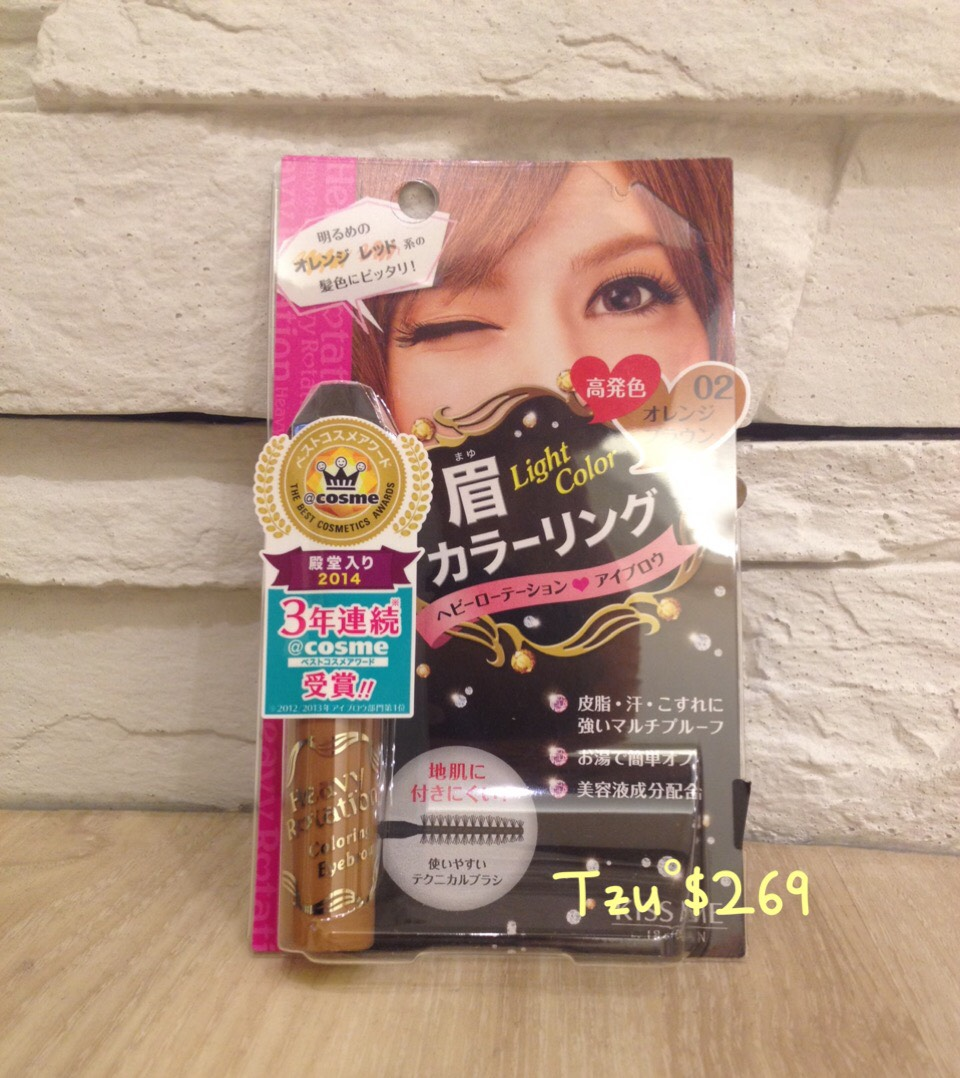 KISS ME 奇士美 Heavy Rotation 染眉膏, 8g,全新商品。