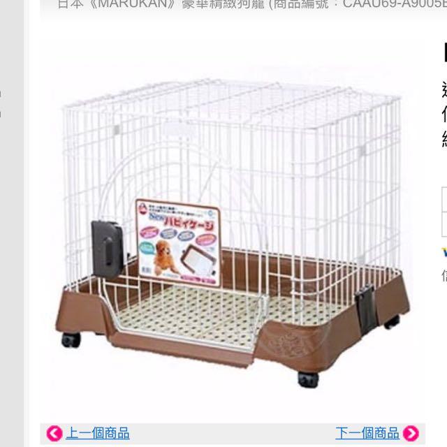 (保留)日本MARUKAN豪華精緻狗籠