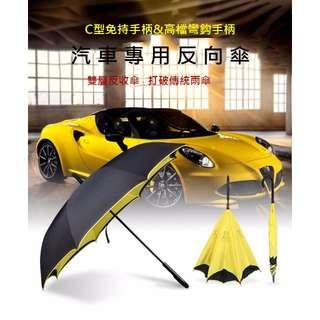 開車族必備雙層反向傘 蝴蝶圖案C型款 可免持不可站立款