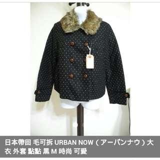 日本帶回 毛可拆 URBAN NOW(アーバンナウ)大衣 外套 點點 黑 M 時尚 可愛