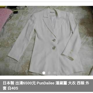 日本製 PunDailee 潘黛麗 大衣 西裝 外套 白40S