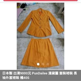 日本製  PunDailee 潘黛麗 套裝裙裝 長袖外套裙裝 橘40S