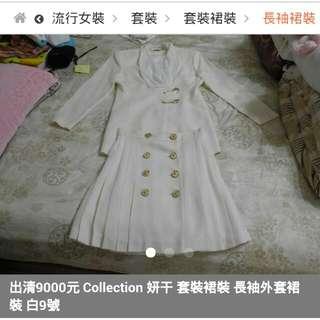 Collection 妍干 套裝裙裝 長袖外套裙裝 白9號