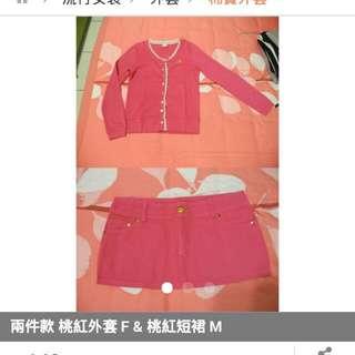 兩件款 桃紅外套 F & 桃紅短裙 M