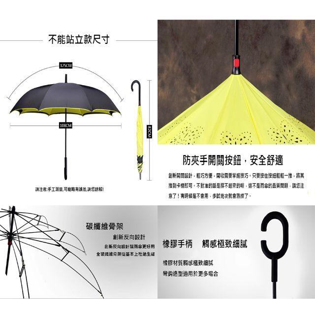 開車族必備雙層反向傘 蝴蝶圖案彎鈎型 不可站立款