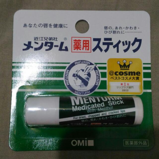 全新 日本帶回 近江護唇膏