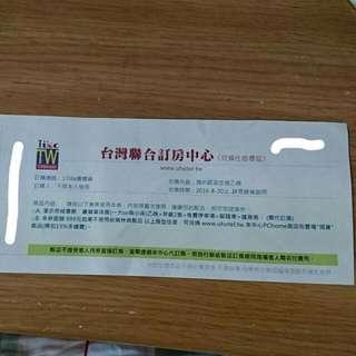 (含運轉賣)台南 林肯飯店 豪華床房 雙人住宿券一晚(含早餐)