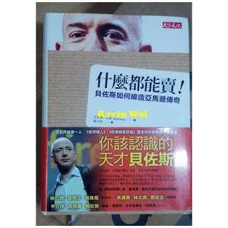 什麼都能賣!貝佐斯如何締造亞馬遜傳奇 ISBN:9863204471 天下遠見 布萊德.史東 只看一次 Amazon