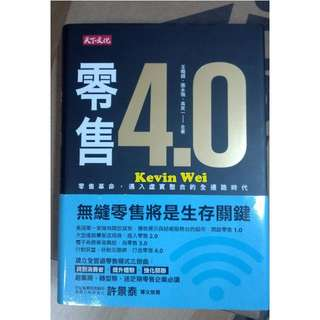 零售4.0 ISBN:986320837X 天下文化 王曉鋒、張永強、吳笑一 只看一次