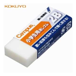 BN (Sealed) Kokuyo Campus Specialised 2B Eraser for Student (4 pcs)