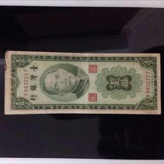 錢幣中華民國43年