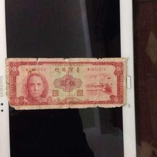 錢幣50年份