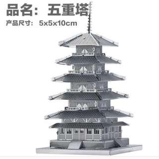 DIY 3D金屬模型 五重塔 / 另售巴黎鐵塔 比薩斜塔 姬路城 雪梨歌劇院 摩天輪 3D金屬拼圖