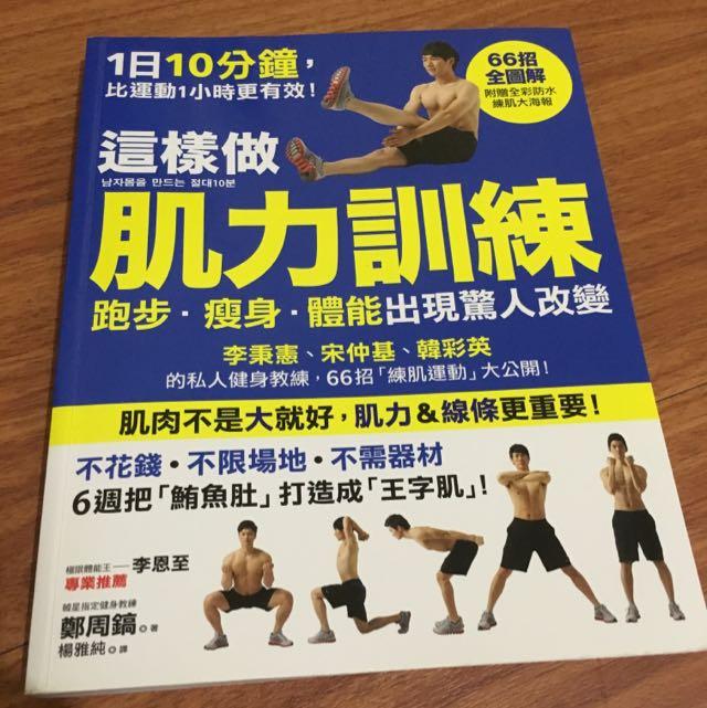 這樣做肌力訓練