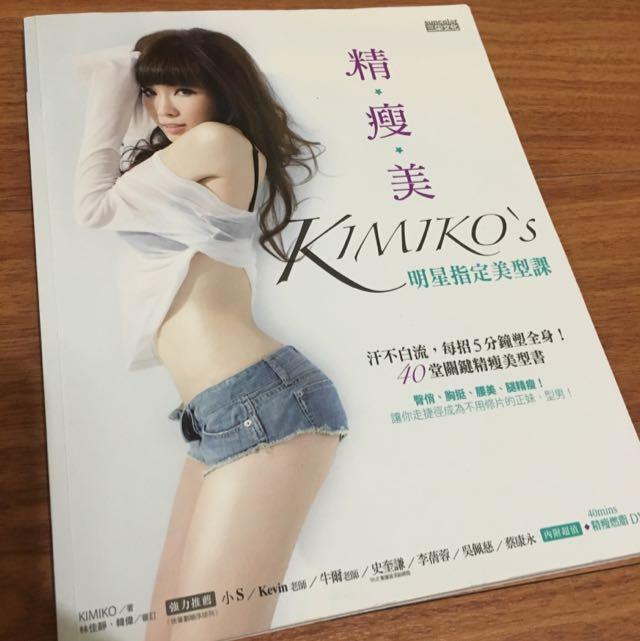 精 瘦 美Kimiko's明星指定美型課