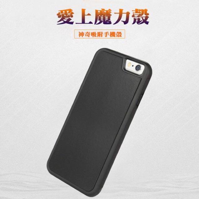 反重力吸附殼 iPhone