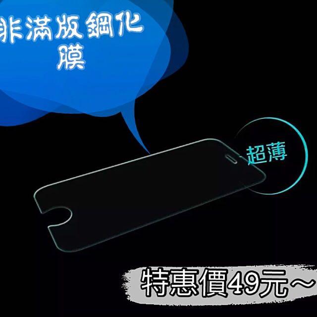 ⭐️🐒年大特賣iPhone 6鋼化玻璃透明前膜(49)、全版鋼化膜(99元)!